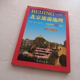 北京旅游地理:京郊最美的50个地方