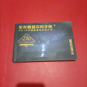 车友露营实用手册 2016中国露营地体验计划