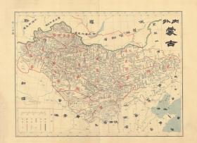 0631-24古地图1909 宣统元年大清帝国各省及全图 内外蒙古。纸本大小49.2*67.56厘米。宣纸艺术微喷复制。110元包邮
