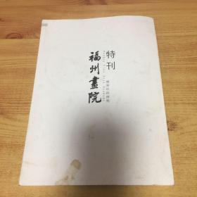 福州画院 特刊(总第98期)陈子奋专辑