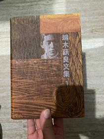 端木蕻良文集.1