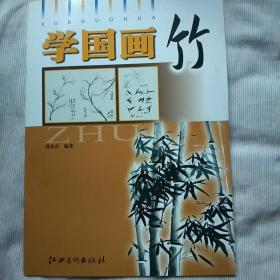 学国画:竹(馆藏书)