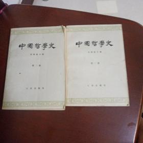 中国哲学史(第一,二册)两本合售