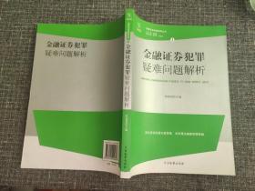 检察实务专家指导丛书1:金融证券犯罪疑难问题解析【品好如图】