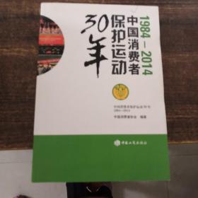 中国消费者保护运动30年