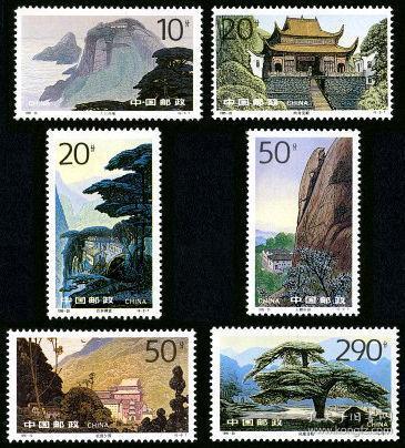 1995-20《九华胜境》特种邮票