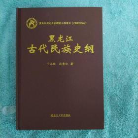 黑龙江古代民族史纲