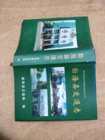 勐海县交通志477页