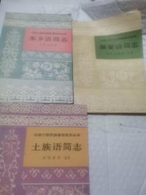 中国少数民族语言简志丛书