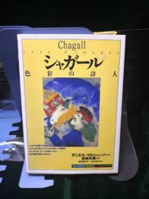 Chagall  夏加尔 色彩的诗人 知的再发现丛书87 日文原版