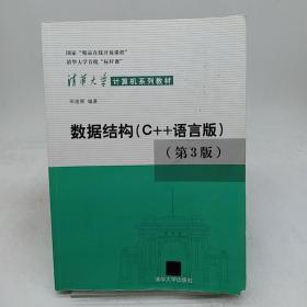 数据结构:C++语言版 第三版