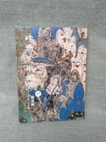 正版现货中国美术全集17. 新疆石窟壁画
