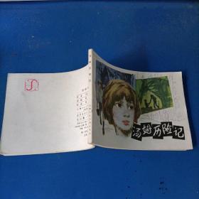汤姆历险记 连环画 上海人民美术出版社