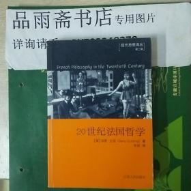 20世纪法国哲学——现代思想译丛 第三辑..