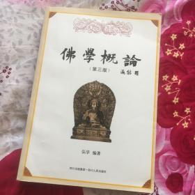 佛学概论(第3版)