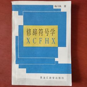《修辞符号学》 杨习良著 黑龙江教育出版社 私藏 书品如图
