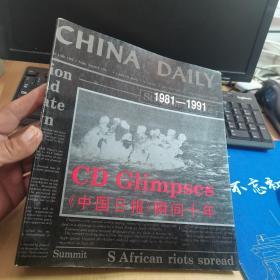 1981—1991《中国日报》瞬间十年