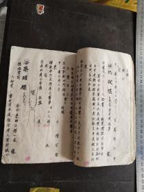 D065放初期手抄本