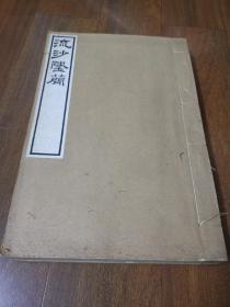 敦煌文献,民国罗振玉线装《流沙坠简》,原装三巨册完整全套,品佳