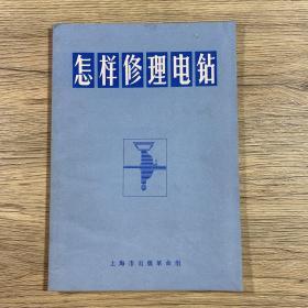 怎样修理电钻(1970年一版一印)