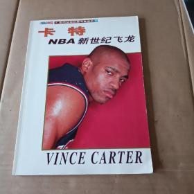 NBA新世纪飞龙——卡特:[摄影集]