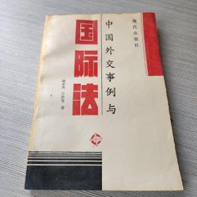 中国外交事例与国际法