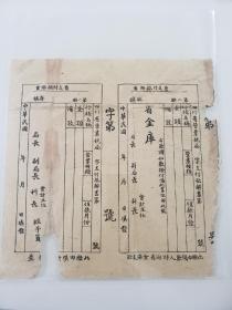 四川省营业税局支付抵解书  2联