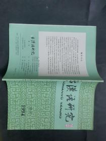 古汉语研究 1994年增刊.