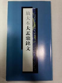 《放大本大盂鼎铭文》,几乎全新,大12开本,一版1印