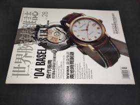 世界腕表杂志 No.28