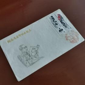 湖南省集邮协会成立纪念封,1983年4月26日在湖南长沙成立,加贴两枚T44《齐白石作品选》邮票,加盖纪念戳。