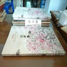 钱松嵒五十年代作品展作品集(库存书。包正版现货)