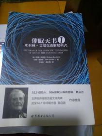 催眠天书1、2两册合售:米尔顿·艾瑞克森催眠模式