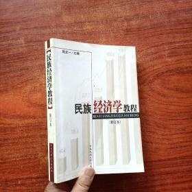 民族经济学教程(修订本)作者签名