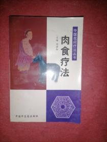 肉食疗法——中国民间疗法丛书  有点潮湿不影响阅读
