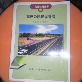 高速公路建设管理