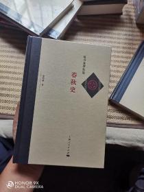 春秋史~精装