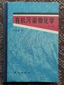 有机污染物化学(上册)〔大32开硬精装本〕