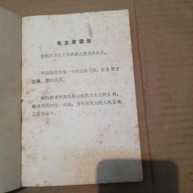 食物中药与便方(增订本)