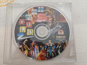 PC电脑游戏光盘 智冠经典 超时空英雄传说2之复仇魔神 光盘基本全新,有一点点痕迹