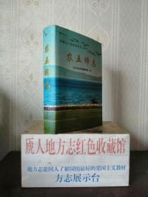 新疆生产建设兵团史志丛书-----师团系列-----《农五师志》-----虒人荣誉珍藏