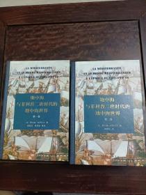 地中海与菲利普二世时代的地中海世界(套装全二卷)(精装本)