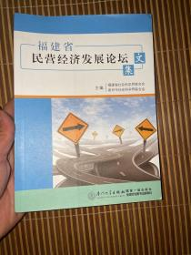 福建省民营经济发展论坛文集