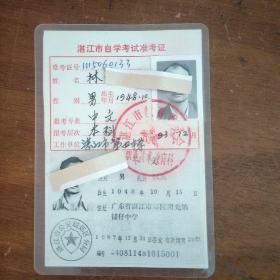 《湛江市自学考试准考证》1993年