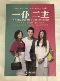 43集电视连续剧:一仆二主16碟装DVD(全新未拆封)