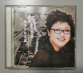 CD:韩红精选(2碟装)