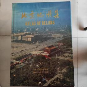 北京市地图集