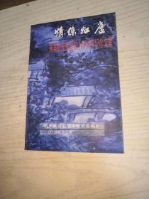 情系虹庐:黄宾虹先生诞辰140周年纪念文集