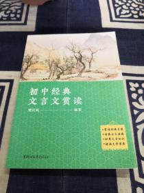 初中经典文言文赏读