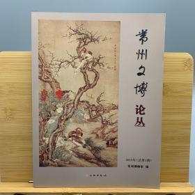 常州文博论丛(2015年 总第1辑)
